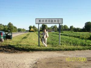 kolodno_2006_01
